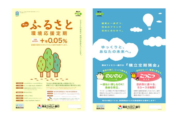 熊本ファミリー銀行 ポスター&チラシ