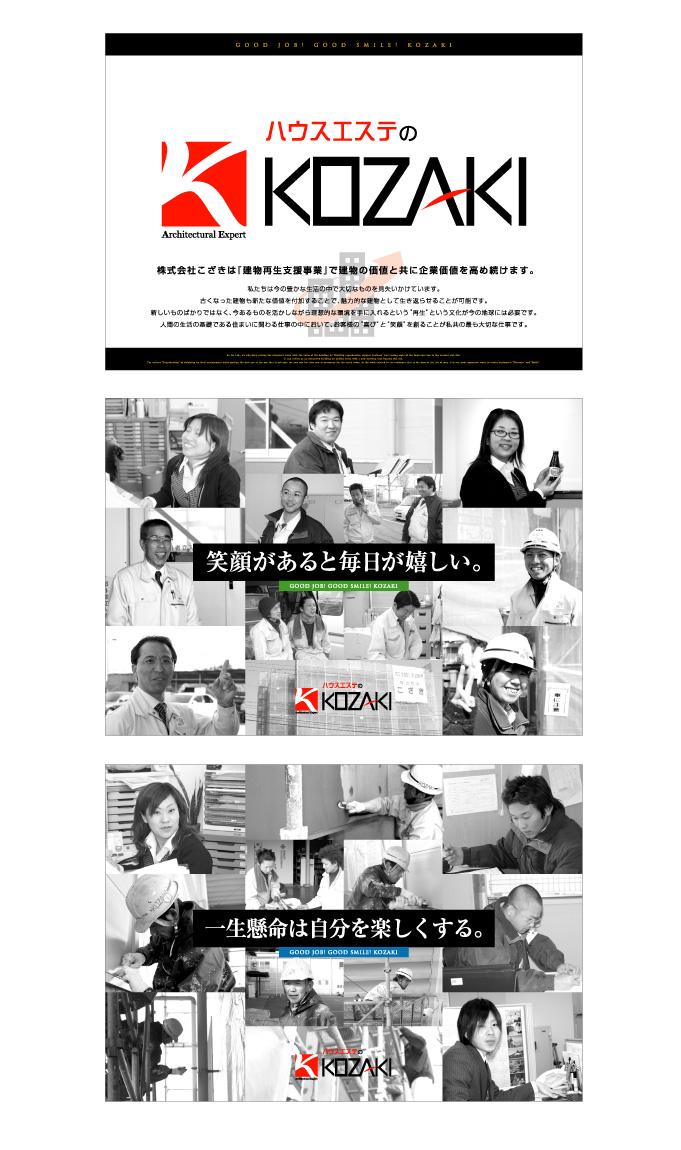 株式会社こざき リクルート会場用A1ポスター