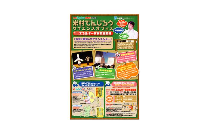 九州電力 リビング新聞全段広告