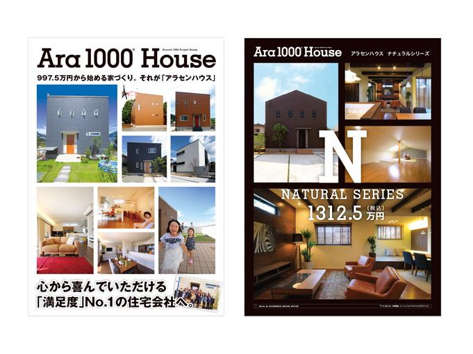 アラセンハウス 会場用B2ポスター