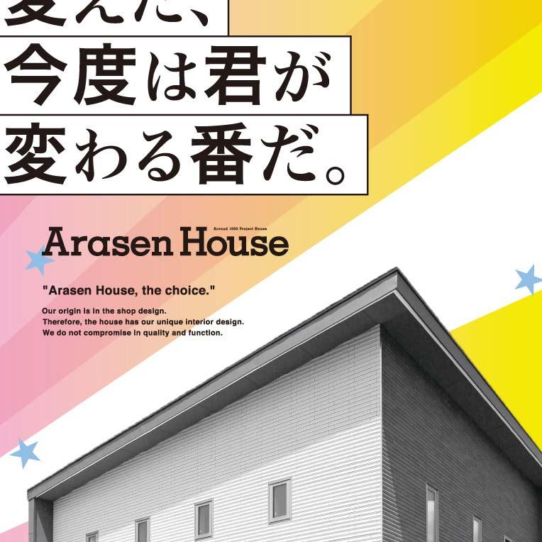 アラセンハウス リクルート用パンフレットデザイン