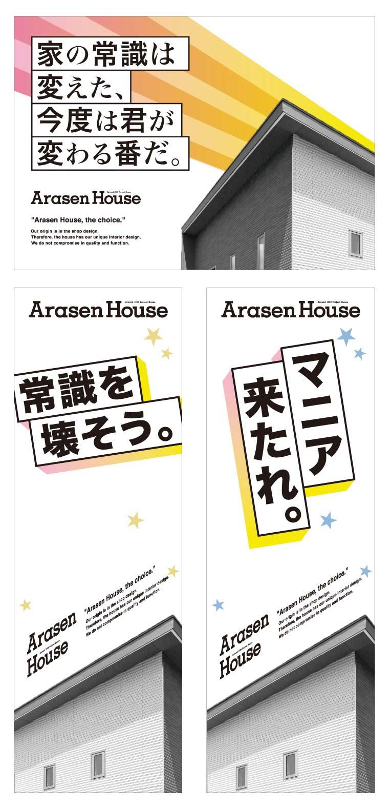 アラセンハウス リクルート用バナー・ティッシュデザイン