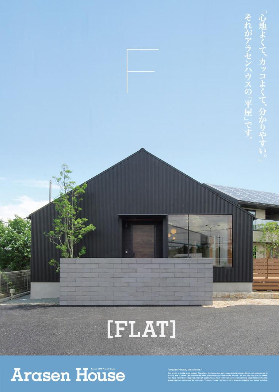 アラセンハウス FLATパンフレットデザイン
