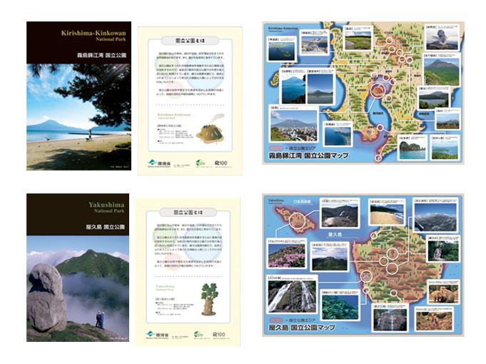 環境省 九州地方環境事務所 国立公園パンフレット