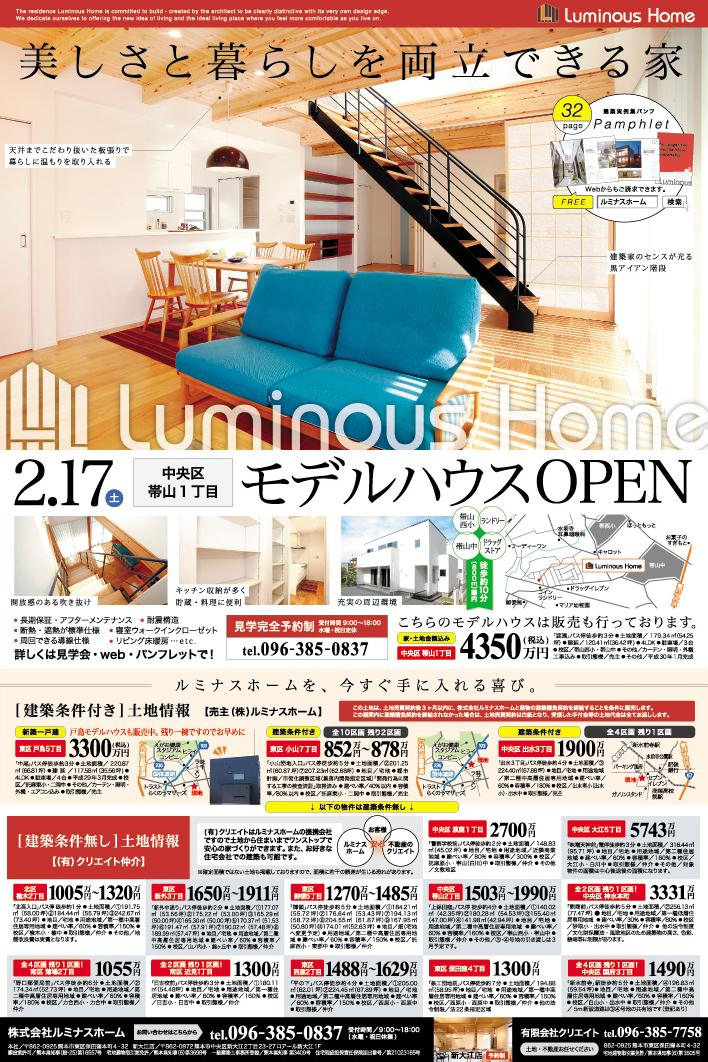 ルミナスホーム 広告