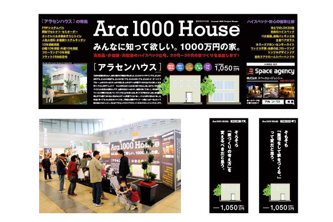 Ara 1000 House イベント用ブールパネルデザイン