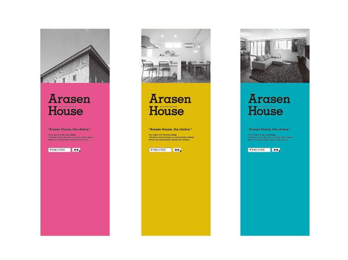 アラセンハウス のぼりデザイン