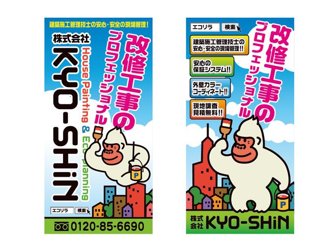 株式会社KYO-SHiN 施工現場 別注幕