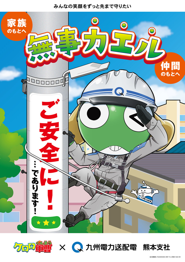 ケロロ軍曹×九州電力送配電 ポスターデザイン