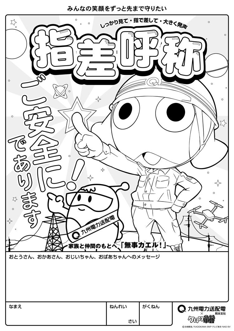 ケロロ軍曹×九州電力送配電 塗り絵デザイン