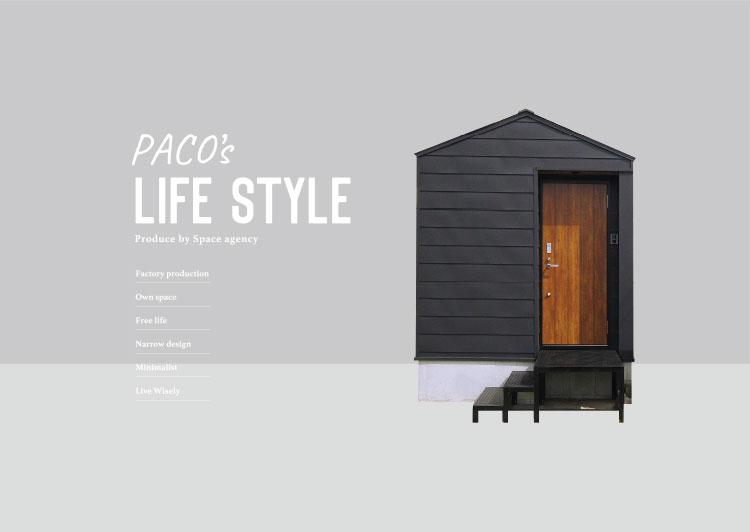 PACO パンフレット(16P)