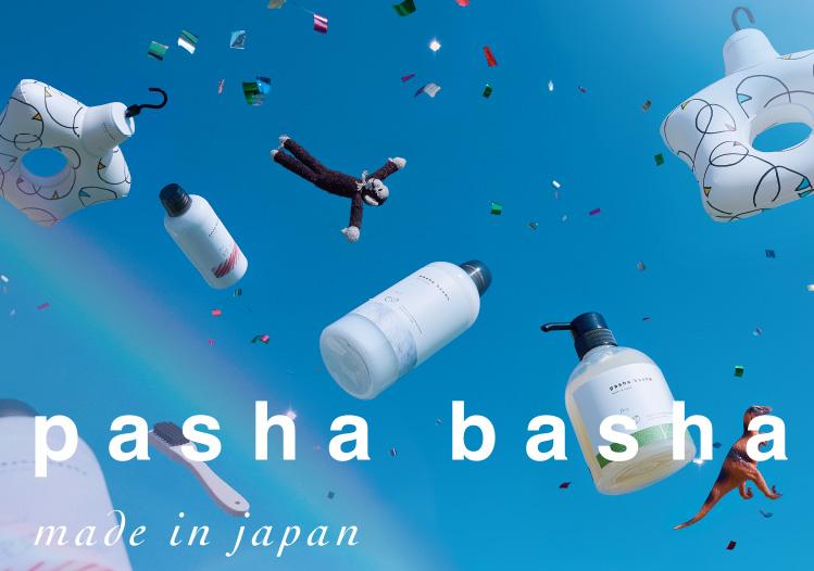 pasha basha(パシャバシャ)お洗濯ガイド表紙