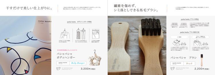 pasha basha hanger&brush 商品紹介ページ