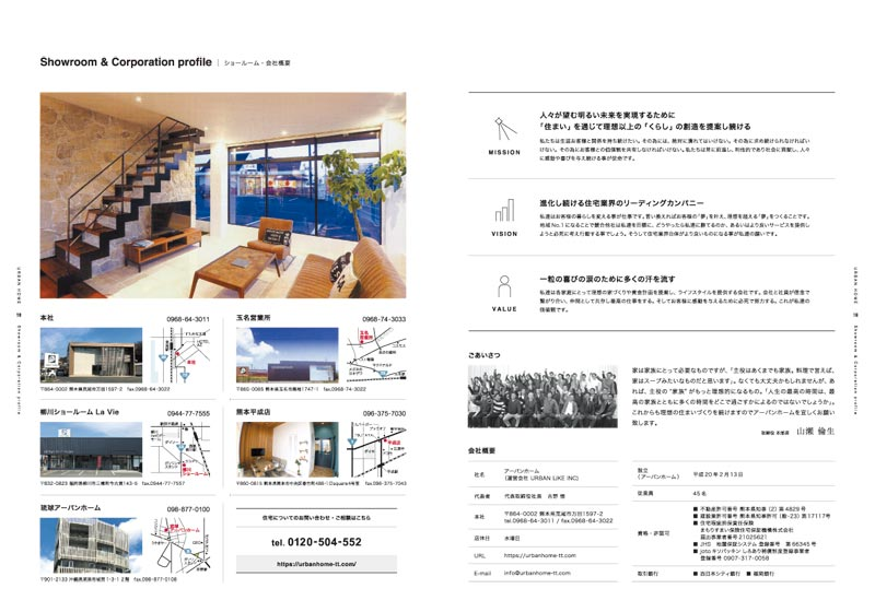 URBAN HOME 20Pパンフレットデザイン