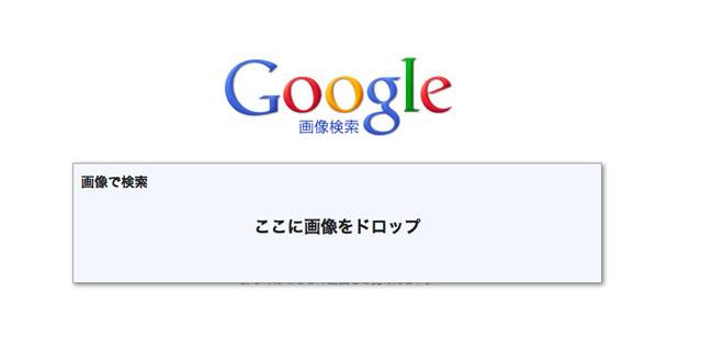 120911_google.jpg