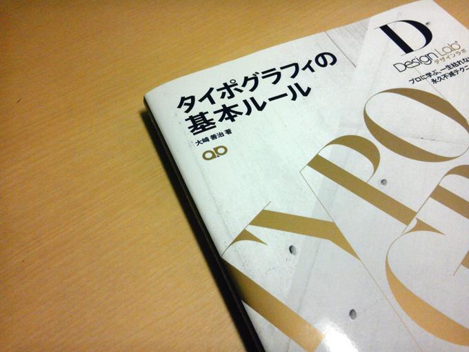 121025_designbook.jpg