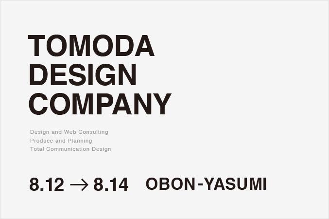熊本のホームページ・WEB制作会社・夏季休暇のお知らせ