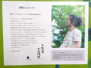 世界7大陸植物園ボード1