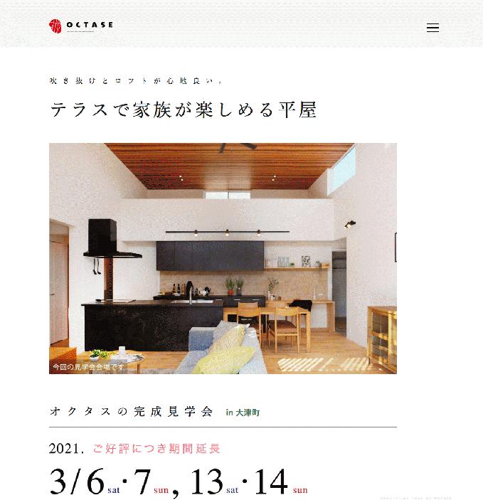 熊本の住宅会社インスタ広告
