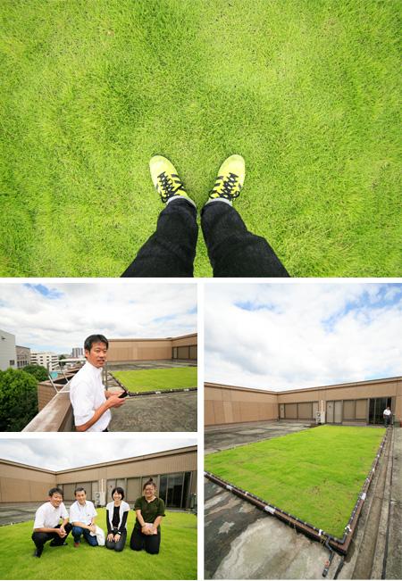 学園大の屋上緑化