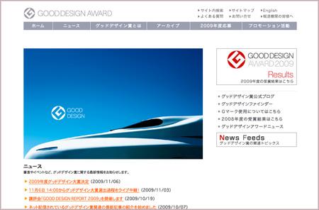 グッドデザイン賞01