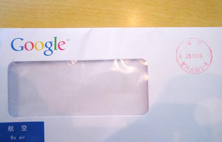 グーグルからの・・2