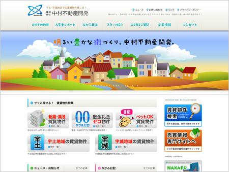 熊本ホームページ制作会社の実績追加