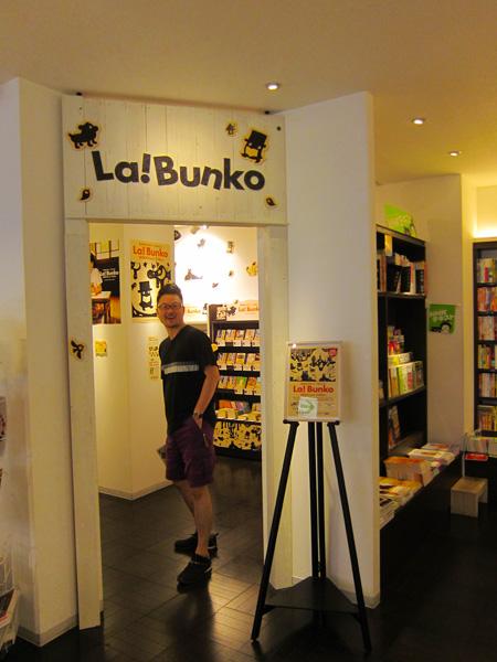 熊本 ホームページ制作 ラ ブンコ(La Bunko)へ1