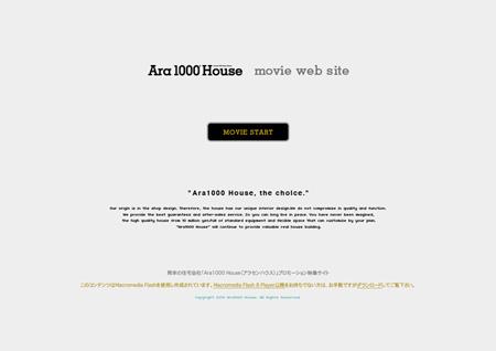熊本ホームページ制作デザイン会社・映像制作