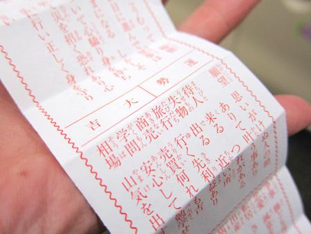 熊本 ホームページ制作 謹賀新年 大吉 健軍神社