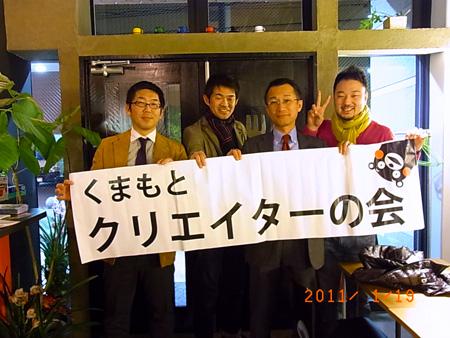 熊本 ホームページ制作 新年会4