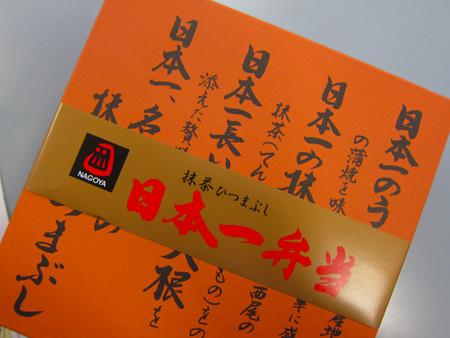 熊本 ホームページ制作 鶴屋駅弁祭り2
