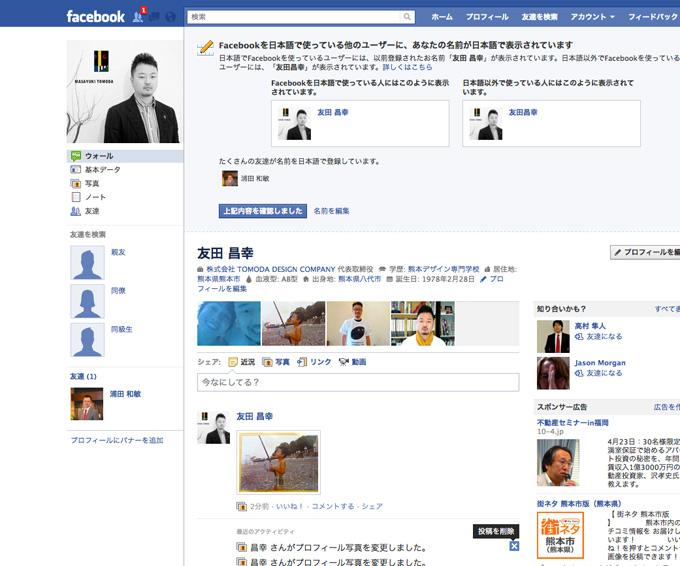 熊本 ホームページ制作 フェイスブック