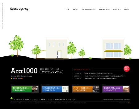アラウンド1000プロジェクトハウス