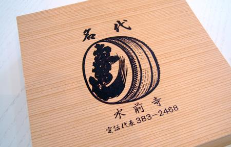 東寿司さん