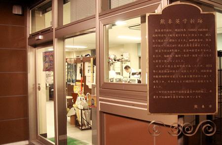 帽子回収in熊本交通局