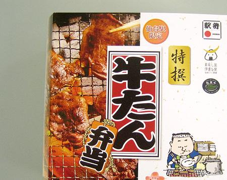 熊本 ホームページ制作 牛タン弁当 撮影