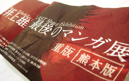 井上武彦最後のマンガ展チケット