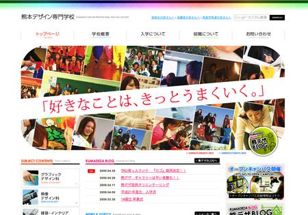 熊本デザイン専門学校WEB