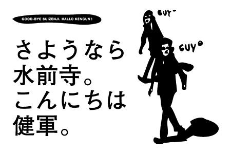 水前寺から健軍へ。熊本のホームページ制作会社。