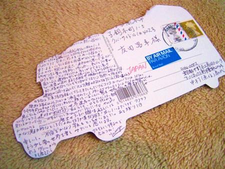 海外からやぶれた手紙