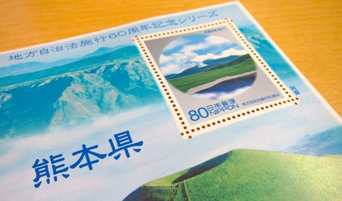 熊本の記念切手3