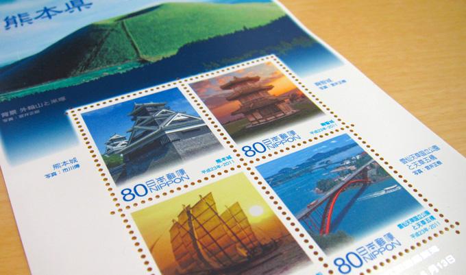 熊本の記念切手2