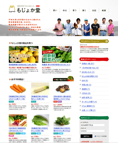 熊本の野菜通販