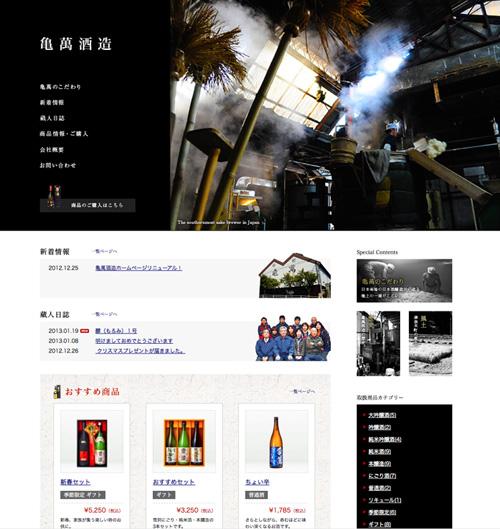 熊本のお酒通販