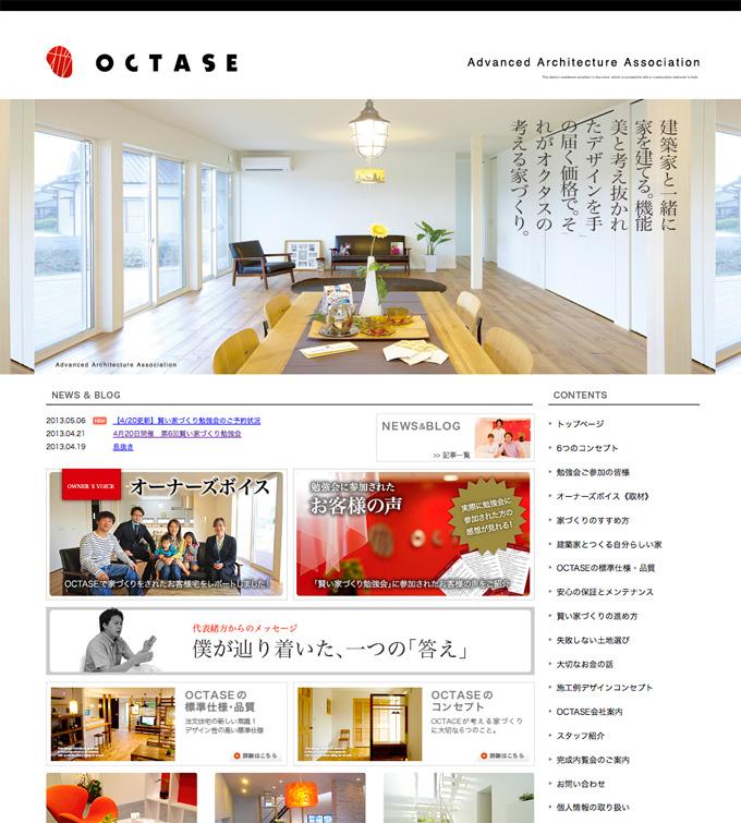熊本のWEB制作住宅会社オクタス