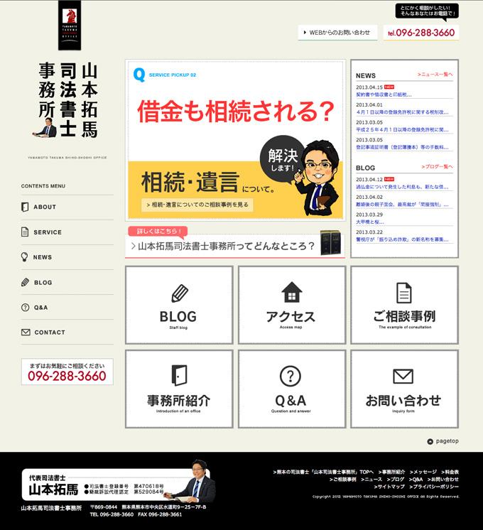 熊本の司法書士事務所・山本拓馬司法書士事務所