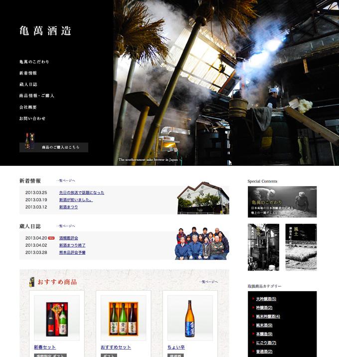 熊本の亀萬酒造