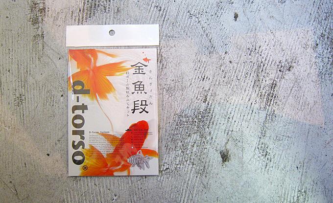熊本のホームページ制作会社/金魚紙模型その1