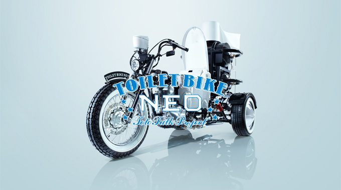toilet_bike_neo2.jpg